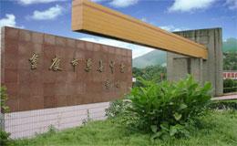 重庆市兼善中学重庆市兼善中学