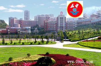 重庆市涪陵第五中学校重庆市涪陵第五中学校