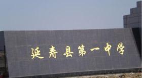 延寿县第一中学延寿县第一中学