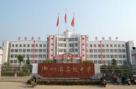 淅川县第一高级中学淅川县第一高级中学