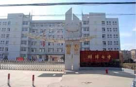 安徽省蚌埠第七中学安徽省蚌埠第七中学