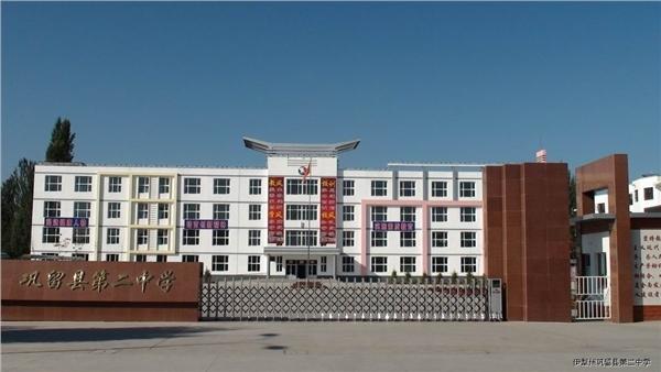 新疆巩留县第二中学新疆巩留县第二中学校园环境