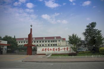 天津市滨海新区汉沽第八中学天津市滨海新区汉沽第八中学校园环境