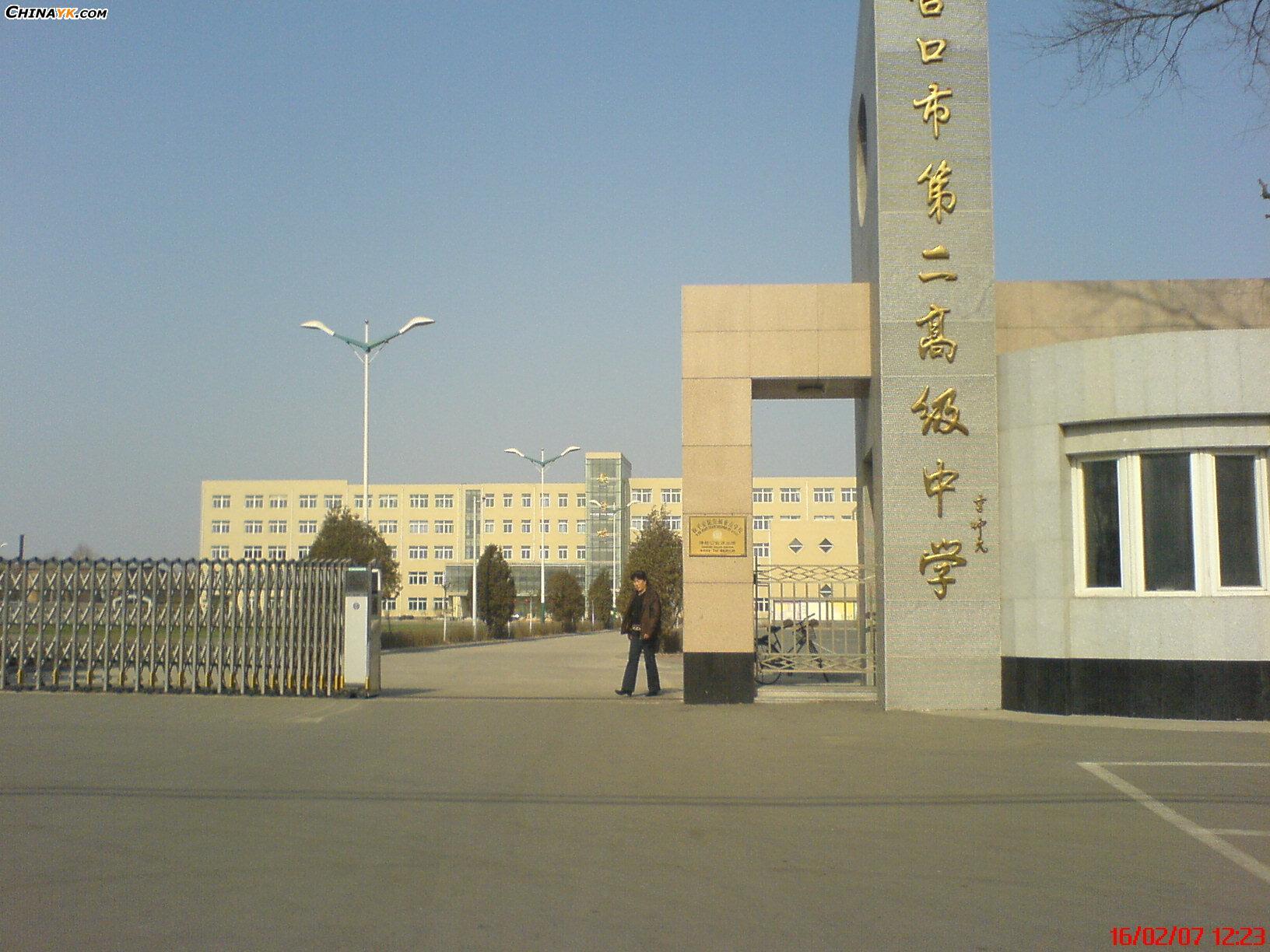 辽宁省营口市第二高级中学辽宁省营口市第二高级中学校园环境