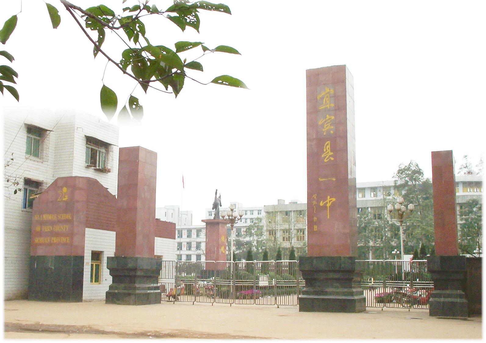 四川省宜宾县第一中学校四川省宜宾县第一中学校校园环境