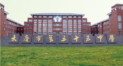 黑龙江省大庆市第三十五中学黑龙江省大庆市第三十五中学校园环境