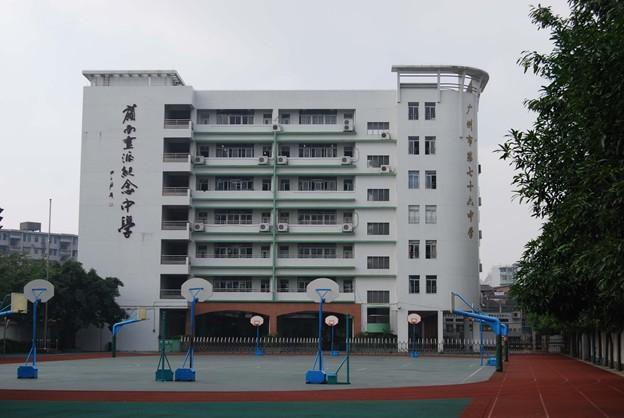 广东省广州市第七十六中学广东省广州市第七十六中学校园环境