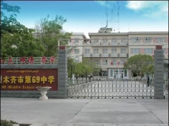 新疆乌鲁木齐市第六十九中学新疆乌鲁木齐市第六十九中学校园环境