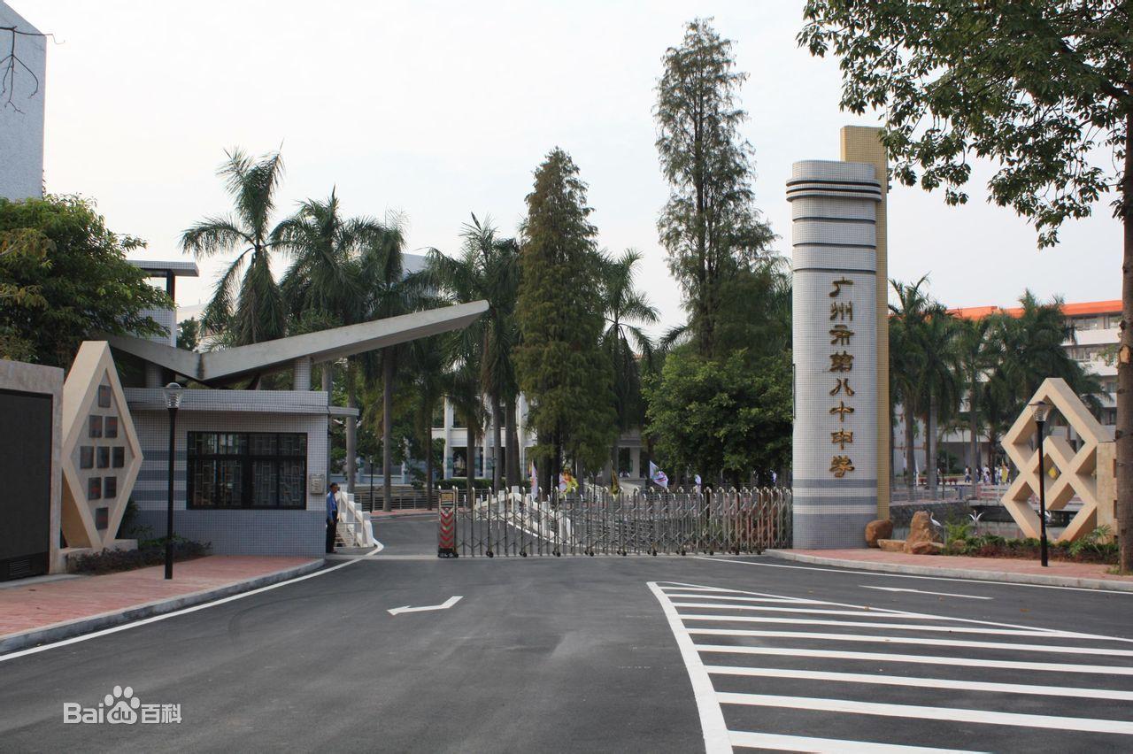 广东省广州市第八十中学广东省广州市第八十中学校园环境