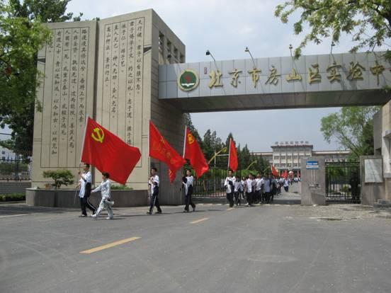 北京市房山区实验中学北京市房山区实验中学校园环境