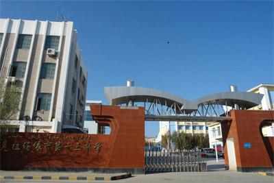 新疆克拉玛依市第十三中学新疆克拉玛依市第十三中学校园环境