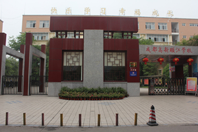 四川省成都高新顺江学校四川省成都高新顺江学校校园环境