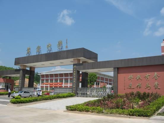 广东省梅州市丰顺县黄金中学广东省梅州市丰顺县黄金中学校园环境