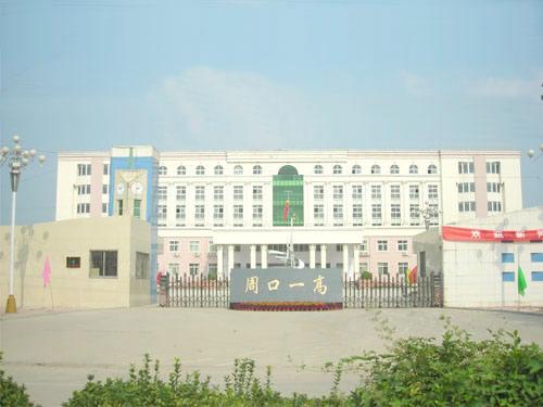 河南省周口市第一高级中学河南省周口市第一高级中学校园环境