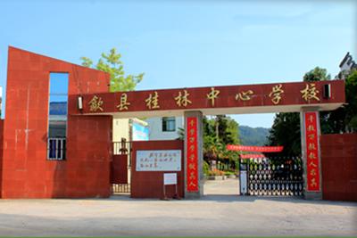 安徽省歙县桂林中心学校安徽省歙县桂林中心学校校园环境