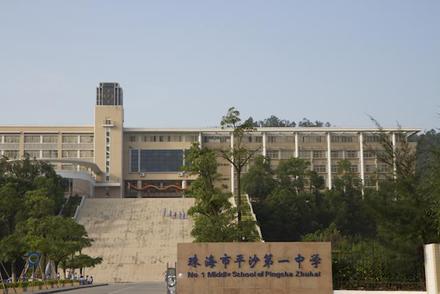 广东省珠海市平沙第一中学广东省珠海市平沙第一中学校园环境