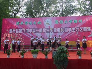 贵州省遵义县第六中学贵州省遵义县第六中学校园环境