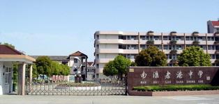 上海市老港中学上海市老港中学校园环境