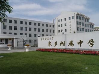 北京师范大学良乡附属中学北京师范大学良乡附属中学校园环境