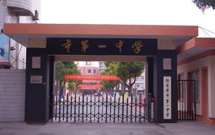 江苏省张家港市第一中学江苏省张家港市第一中学校园环境