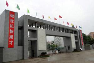 四川省高县中学校四川省高县中学校校园环境