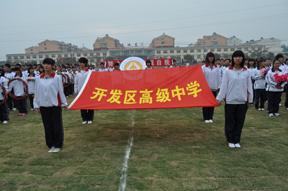 江苏省徐州市经济技术开发区高级中学江苏省徐州市经济技术开发区高级中学校园环境