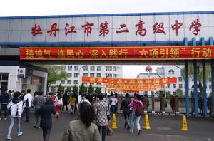 黑龙江省牡丹江市第二高级中学黑龙江省牡丹江市第二高级中学校园环境