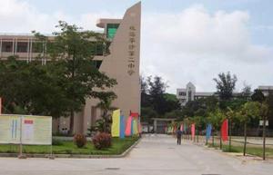 广东省珠海平沙第二中学广东省珠海平沙第二中学校园环境