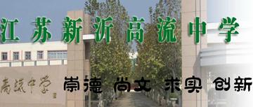 江苏省新沂市高流中学江苏省新沂市高流中学校园环境