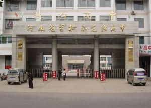河南省扶沟县高级中学河南省扶沟县高级中学校园环境