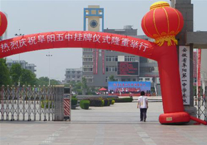 安徽省阜阳第一中学安徽省阜阳第一中学校园环境