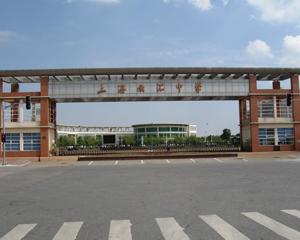 上海市南汇中学上海市南汇中学校园环境