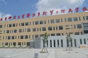 北京师范大学鄂尔多斯第二附属学校北京师范大学鄂尔多斯第二附属学校校园环境