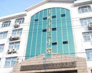 江苏省常州市第三中学江苏省常州市第三中学校园环境