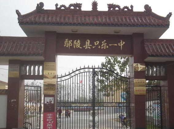 河南省只乐乡第一初级中学河南省只乐乡第一初级中学校园环境