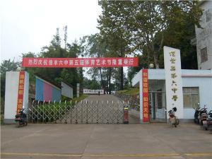 江西省信丰县第六中学江西省信丰县第六中学校园环境