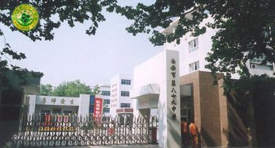 陕西省西安市第八十九中学陕西省西安市第八十九中学校园环境