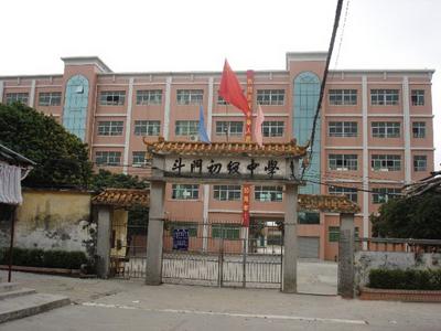 广东省斗门镇初级中学广东省斗门镇初级中学校园环境