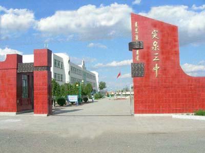 内蒙古突泉县第三中学内蒙古突泉县第三中学校园环境