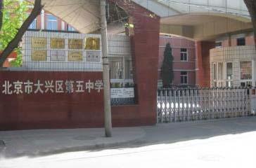 北京市大兴区黄村第五中学北京市大兴区黄村第五中学校园环境