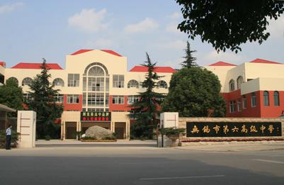 江苏省无锡市第六中学江苏省无锡市第六中学校园环境