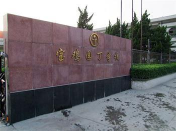 陕西省宝鸡园丁中学陕西省宝鸡园丁中学校园环境