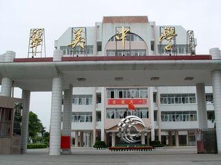 广东省汕头市翠英中学广东省汕头市翠英中学校园环境