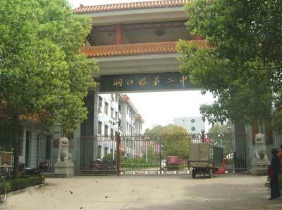 湖南省洞口县第二中学湖南省洞口县第二中学校园环境