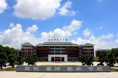 广东省茂名市第一中学广东省茂名市第一中学校园环境