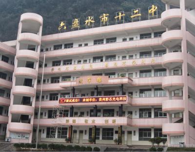 贵州省六盘水市第十二中学贵州省六盘水市第十二中学校园环境