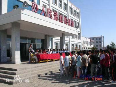 内蒙古海拉尔区第四中学内蒙古海拉尔区第四中学校园环境