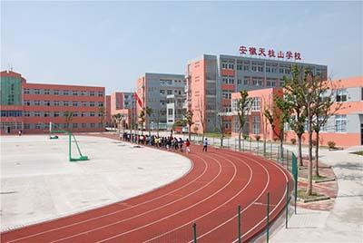 安徽省天柱山学校安徽省天柱山学校校园环境