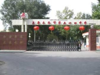 新疆乌鲁木齐市第五十四中学新疆乌鲁木齐市第五十四中学校园环境