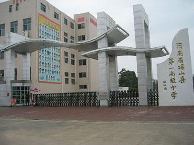 河南省确山县第一高级中学河南省确山县第一高级中学校园环境